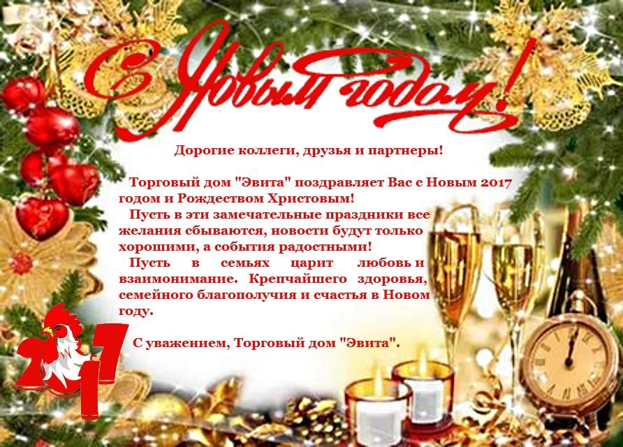 Торговый дом Эвита поздравляет с Новым годом